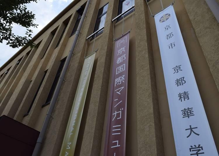 京都國際漫畫博物館的交通、位置