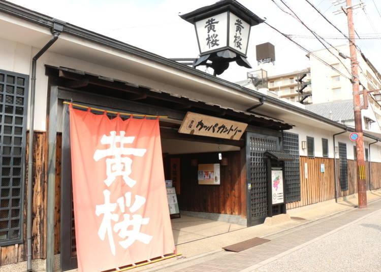 5. Kizakura Kappa Country: Learn the History of Fushimi's Sake