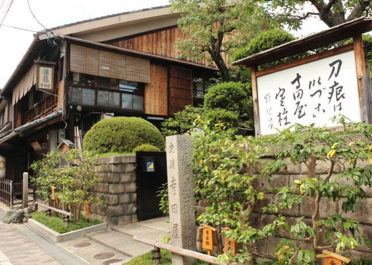 附近景點3. 流傳著坂本龍馬和薩摩烈士歷史的「寺田屋」