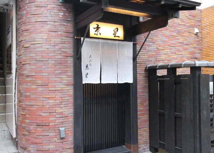 「京星」は天ぷらの常識を打ち破るサプライズがいっぱい