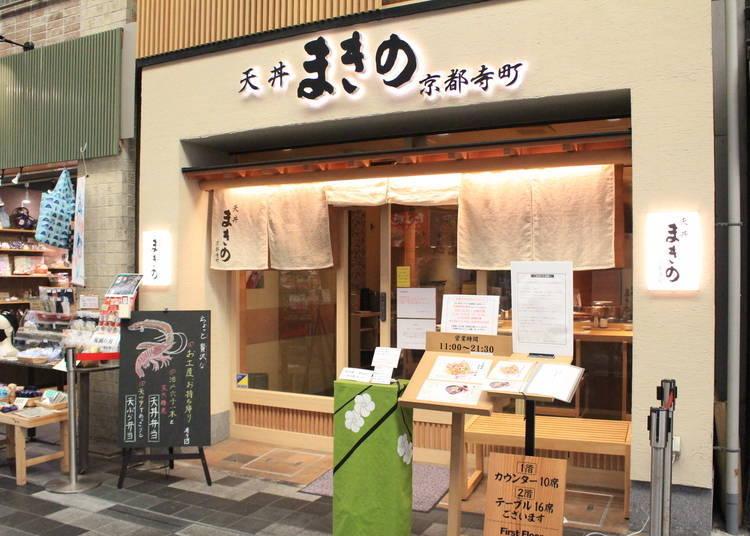 京都天婦羅專門店③超Chill!爆炸天丼就吃「 MAKINO」