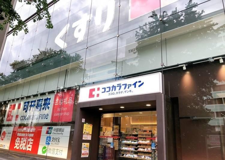 10. Cocokara Fine Shinsaibashi Nagahori-dori: 3 Floors of Products!