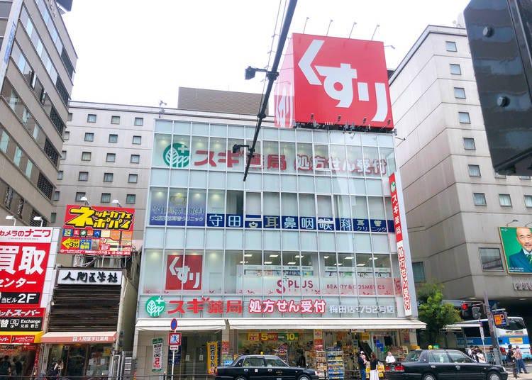 3.欲しいものがずらっと揃う大型店舗「スギ薬局 梅田店」
