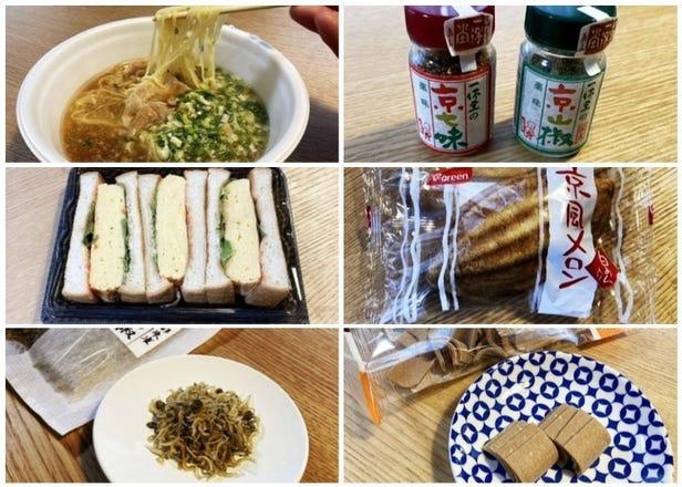 外国人に伝えたい!京都のスーパーで買う「絶品ローカルフード」10選