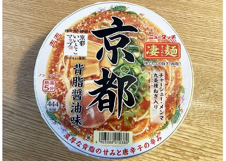 8.わずか数分でラーメン専門店の味に!「凄麺京都背脂醤油味」