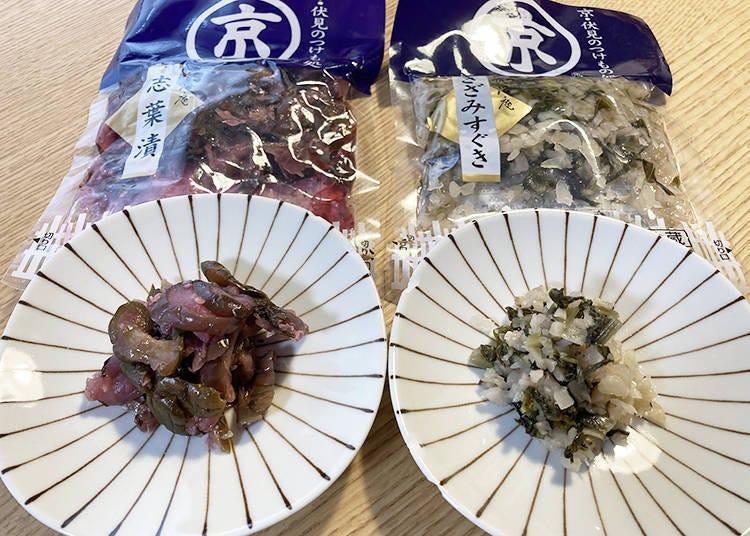 5.將食材的美味發揮到最大的京都醃菜「碎酸莖菜漬」、「志葉漬」