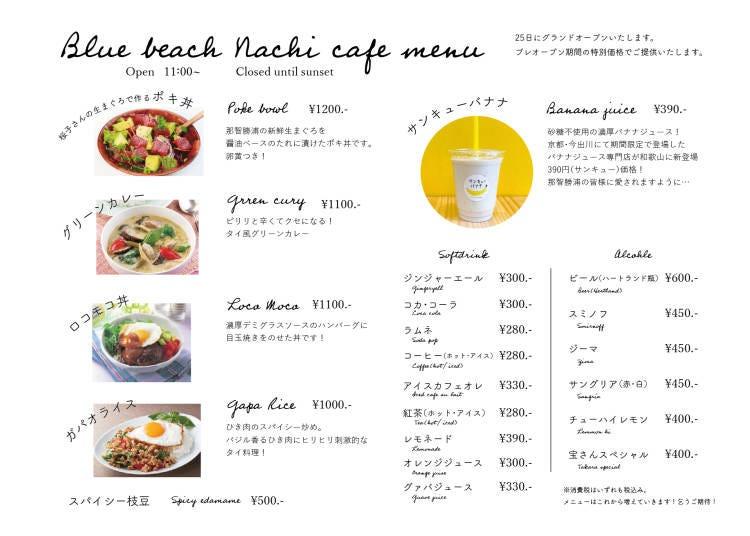 BLUE BEACH NACHI基本資訊