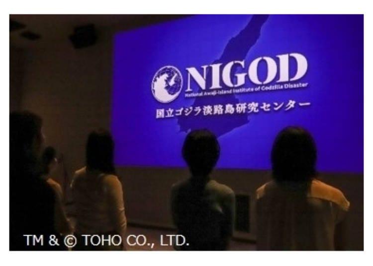 哥吉拉迎擊作戰~國立哥吉拉淡路島研究中心①電影院