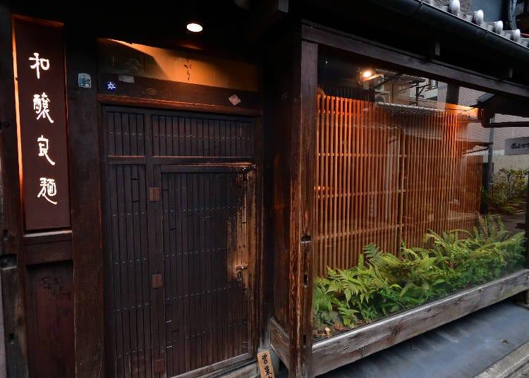 4.ぷりっぷりのモツ入りつけ麺が評判「和醸良麺(わじょうりょうめん) すがり」