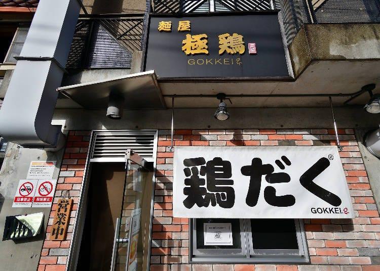人氣超旺大排長龍「麵屋極雞®︎(GOKKEI)」的超濃郁雞白湯
