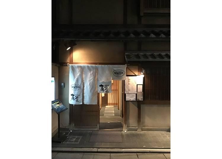 2.純正種の京野菜を使った京料理&創作料理が絶品な「蕪屋」