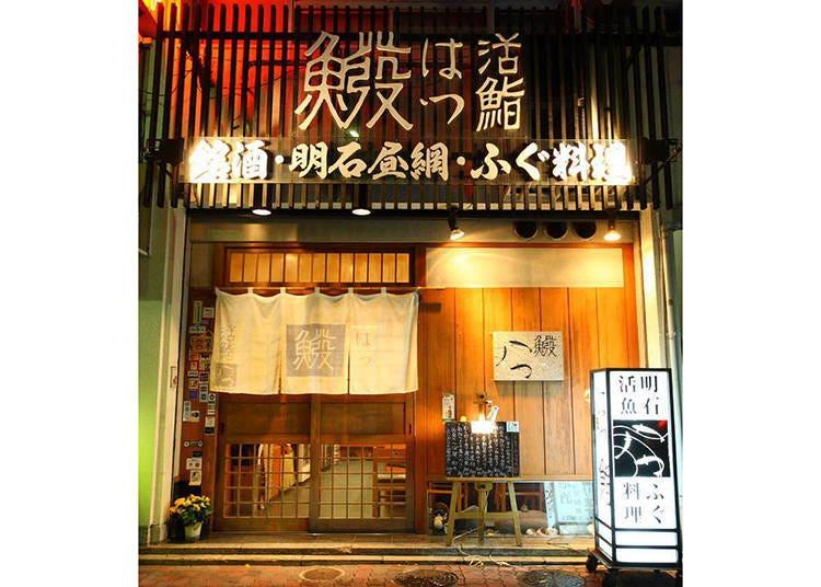2.瀬戸内海の魚介なら「活鮨 魚發 神戸三宮」