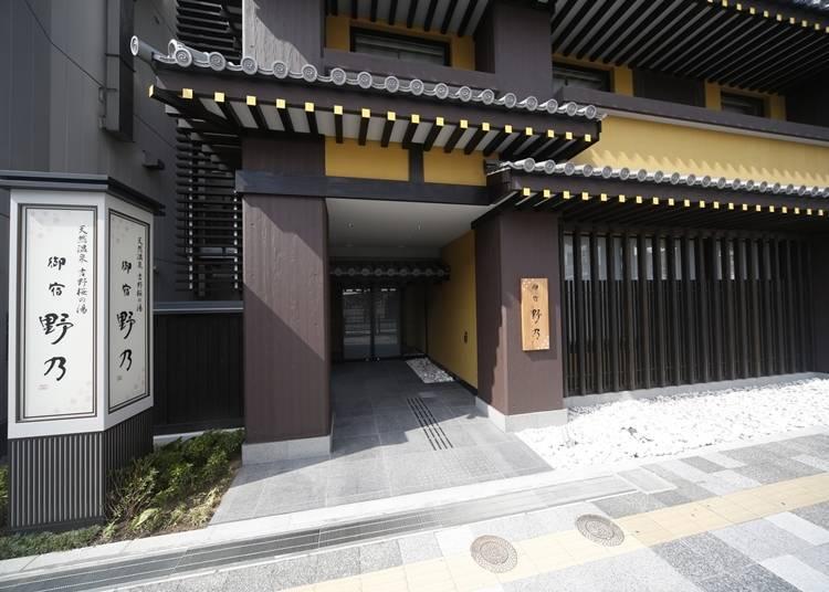 1. 天然溫泉好享受「天然溫泉 吉野櫻之湯 御宿 野乃 奈良」
