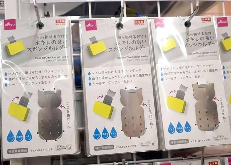【その8】「水キレの良いスポンジホルダー」