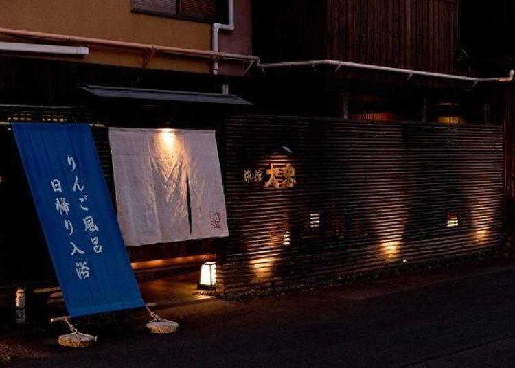 遠刈田溫泉地區觀光④在幻想空間被療癒「魔法的蘋果浴池」