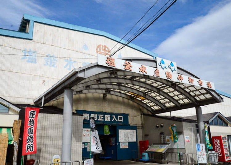 鹽釜水產批發市場擁有105間水產專門店!