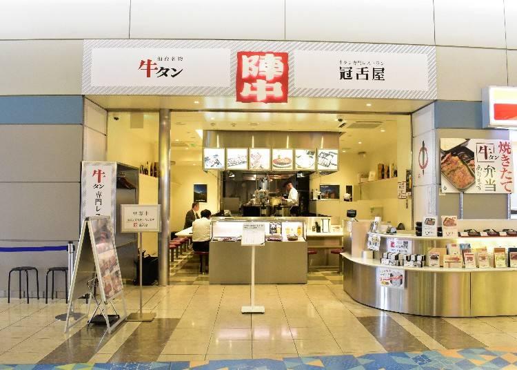 本格的な牛たん料理が味わえるレストラン