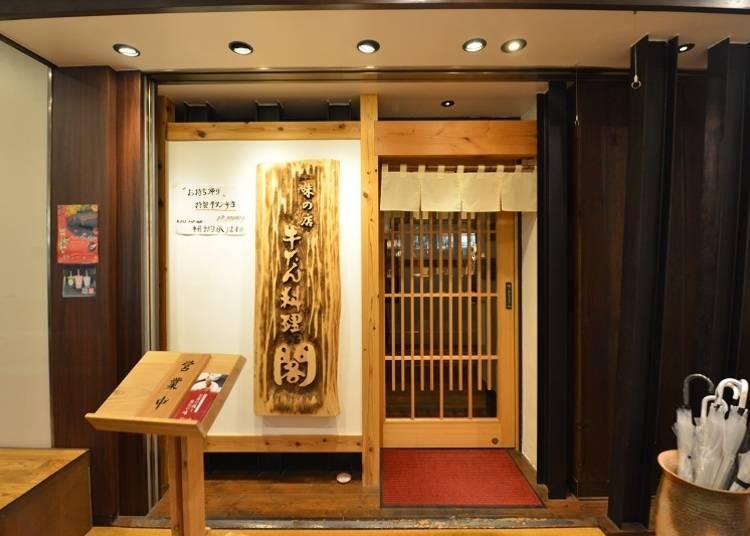 3. Gyutan Ryori Kaku, Denryoku Bldg. Shop