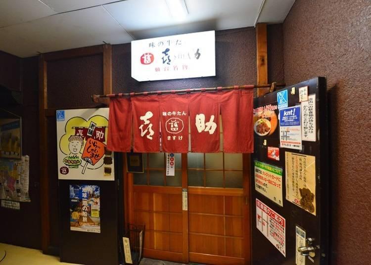 4. Aji no Gyutan Kisuke Ichibancho Shop