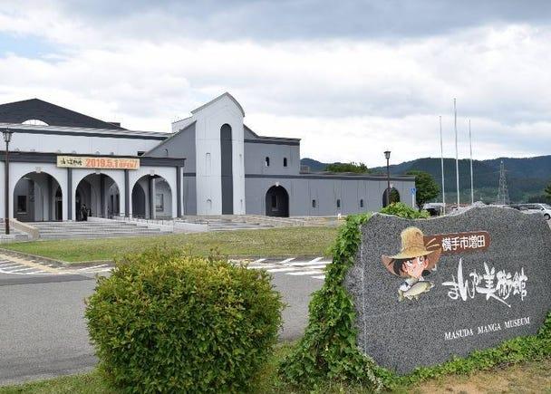 All About the Yokote Masuda Manga Museum