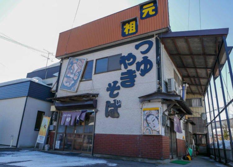 1. Myoko: Originator of Tsuyu Yakisoba