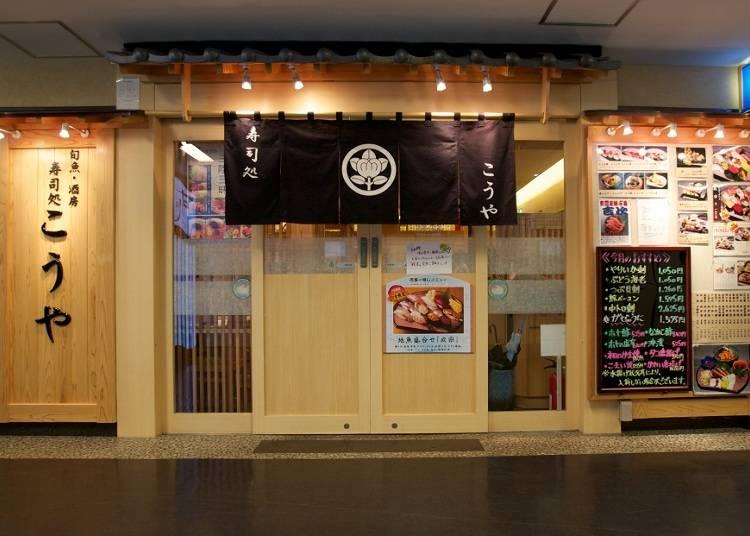 寿司なら…「すし処こうや 仙台すし通り店」がおすすめ