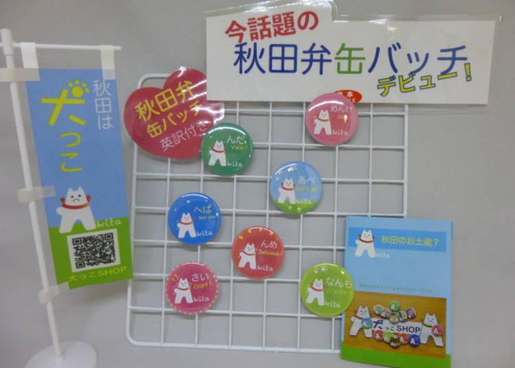 1. Akita-ben can badge: a button badge that teaches you the Akita dialect