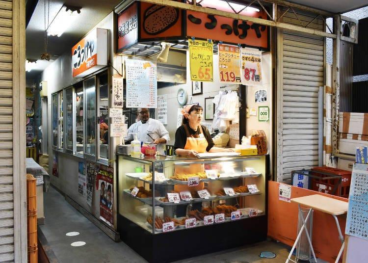 2.齊藤惣菜店 可樂餅店「整顆帶皮的馬鈴薯可樂餅」