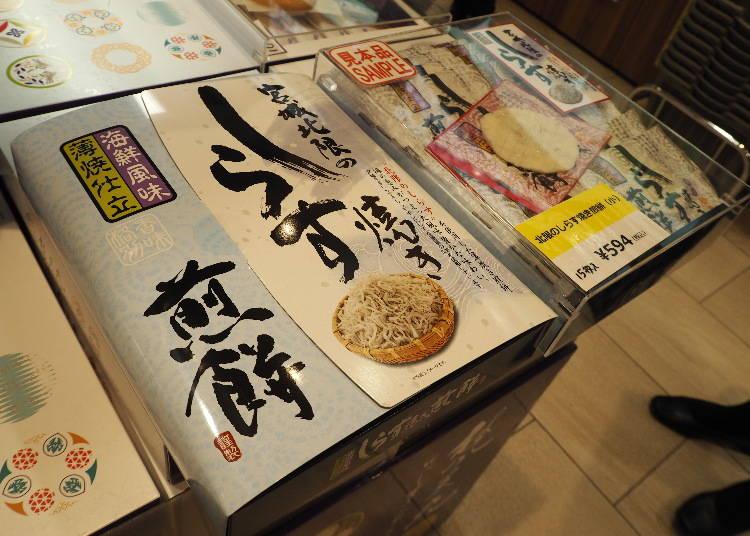 ■6位:北限のしらす焼きせんべい(15枚箱)/594円