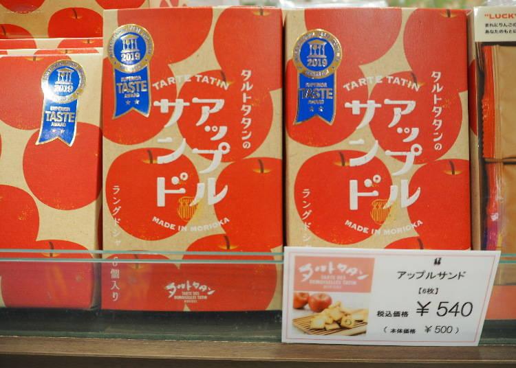 ■3位:アップルサンド(6枚箱)/540円