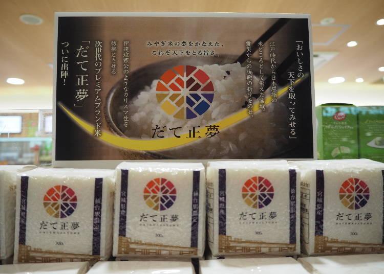 ■18위:다테마사유메(300g)/480엔