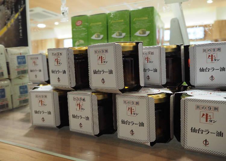 仙台車站必買第15名:仙台牛舌辣油