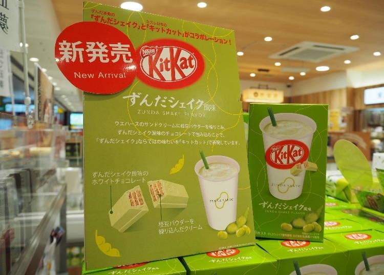 仙台車站必買第8名:毛豆泥奶昔口味的KitKat