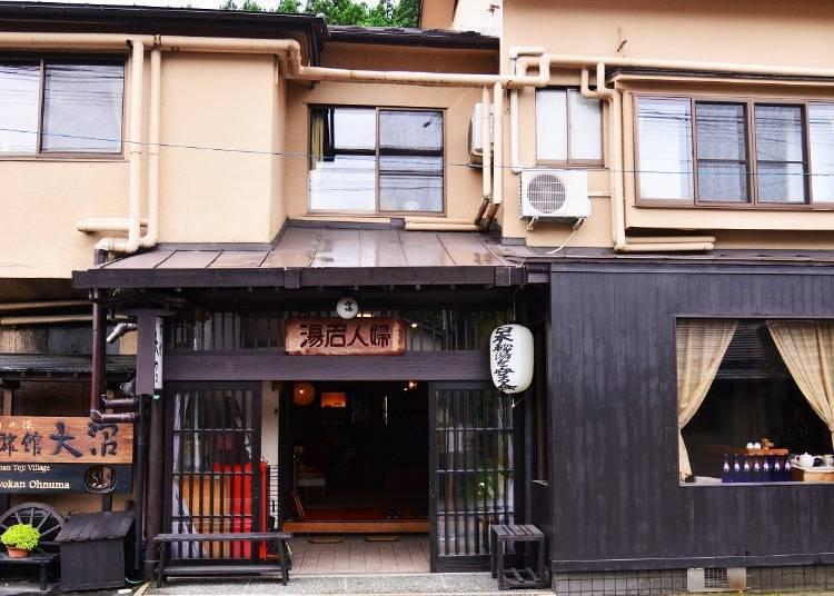 (2) 히가시 나루코 온천