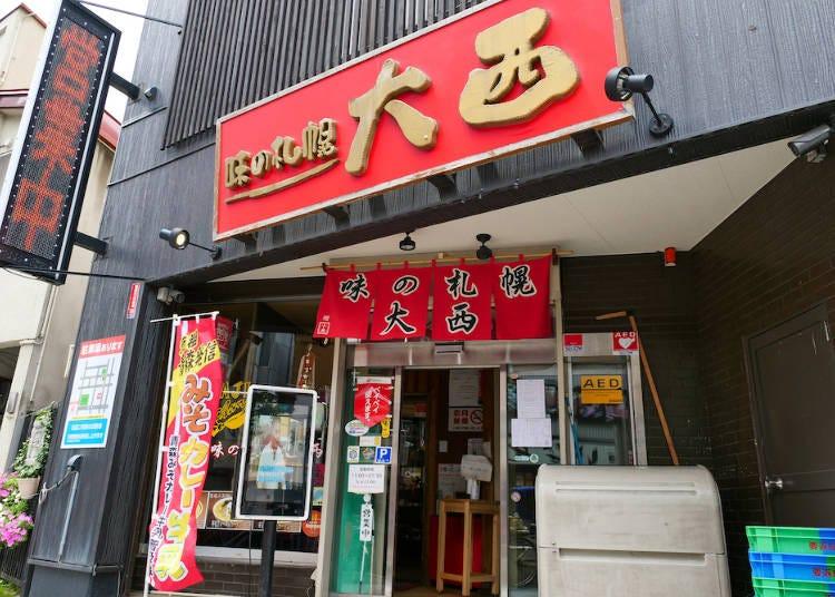 3.味噌カレー牛乳ラーメンの元祖 【味の札幌 大西】
