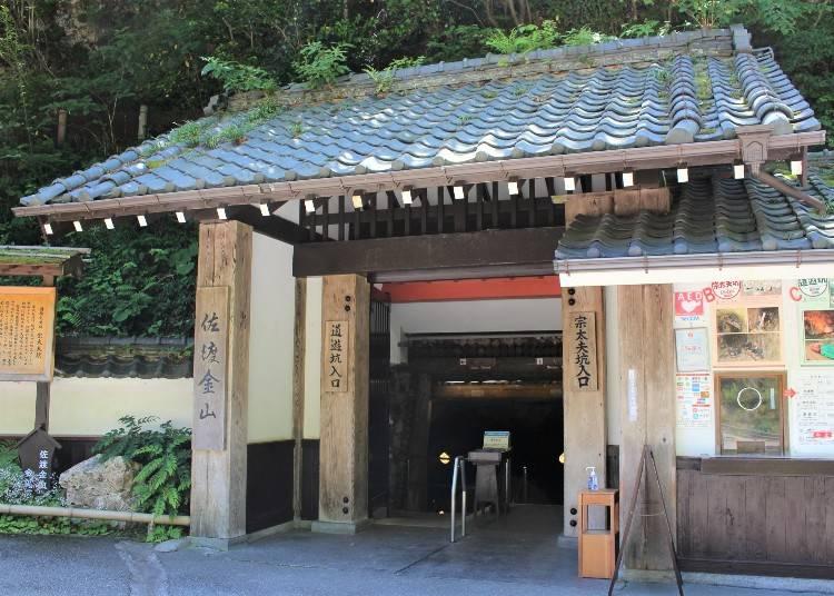 (1)江戸金山絵巻コース「宗太夫坑(そうだゆうこう)」