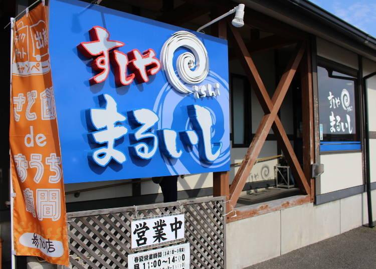 1. Maruishi: Conveyor belt-style Sado sushi!