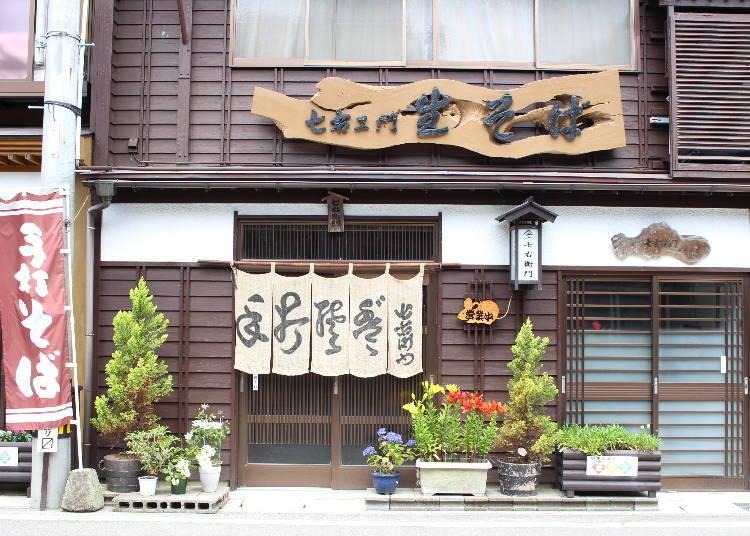 佐渡島推薦美食④持續220年的「生蕎麥麵七右衛門」涼拌蕎麥麵