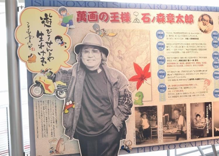 '만화의 왕' 이시노모리 쇼타로는?