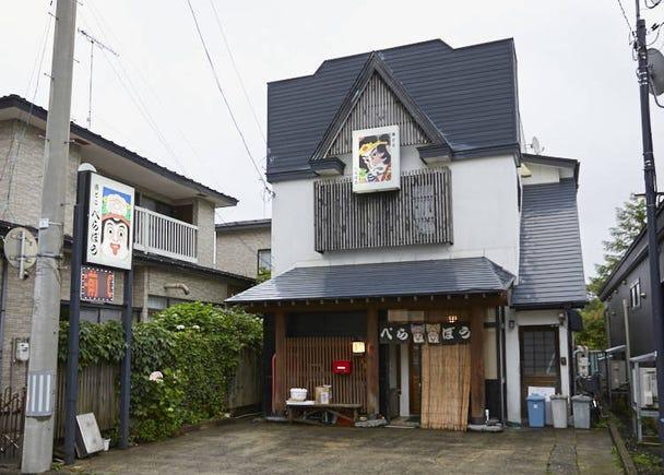 Sakedoko Berabo: For tasty local food and warm hospitality