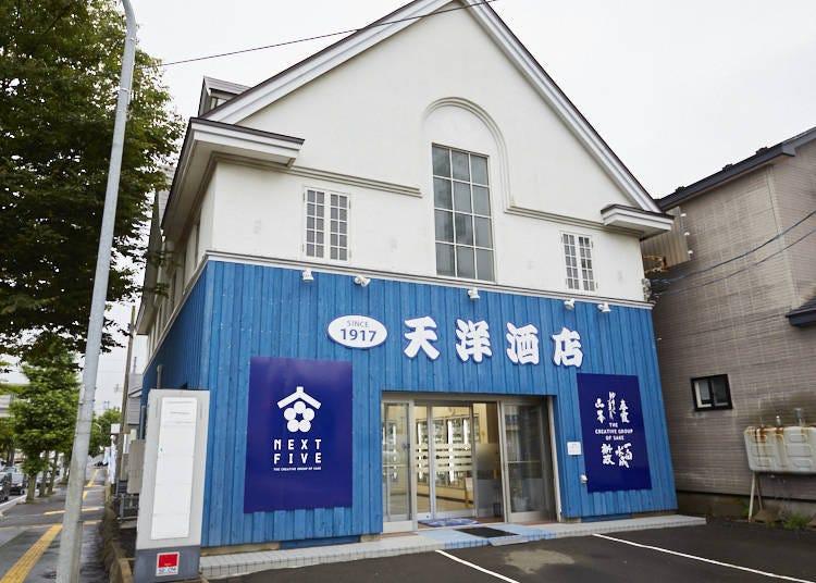 ■秋田の地酒の品揃えが豊富な「天洋酒店」