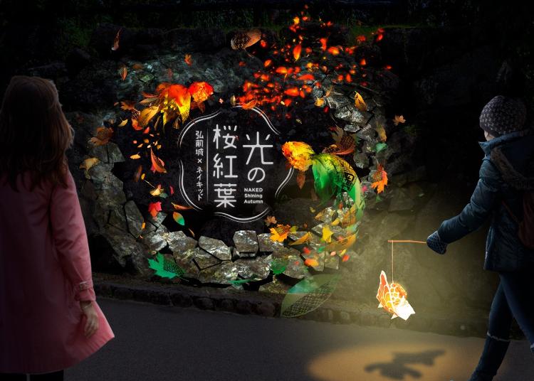 五感で楽しめる!「弘前城×ネイキッド 光の桜紅葉」
