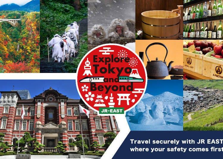 ■도호쿠와 조에츠/호쿠리쿠 지역을 알뜰한 기차 여행으로 둘러보자!