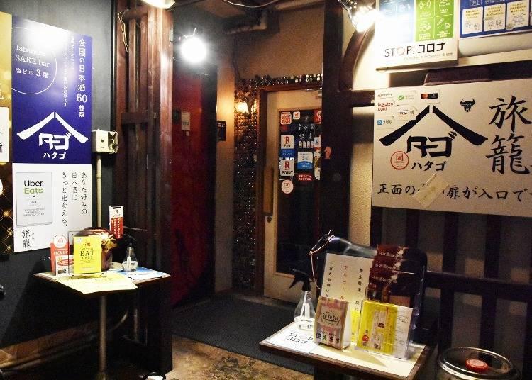 日本全国から選りすぐりの日本酒が味わえるレストラン「旅籠」