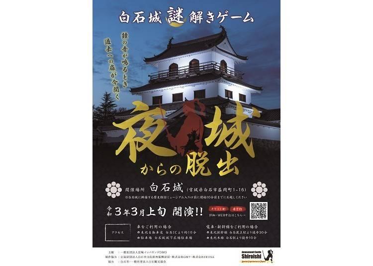【白石城×謎解きゲーム 夜城からの脱出】