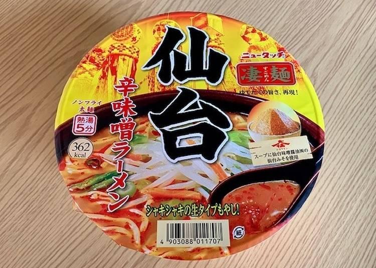 1)ヤマダイの「凄麺 仙台辛味噌ラーメン」 購入店:NewDays