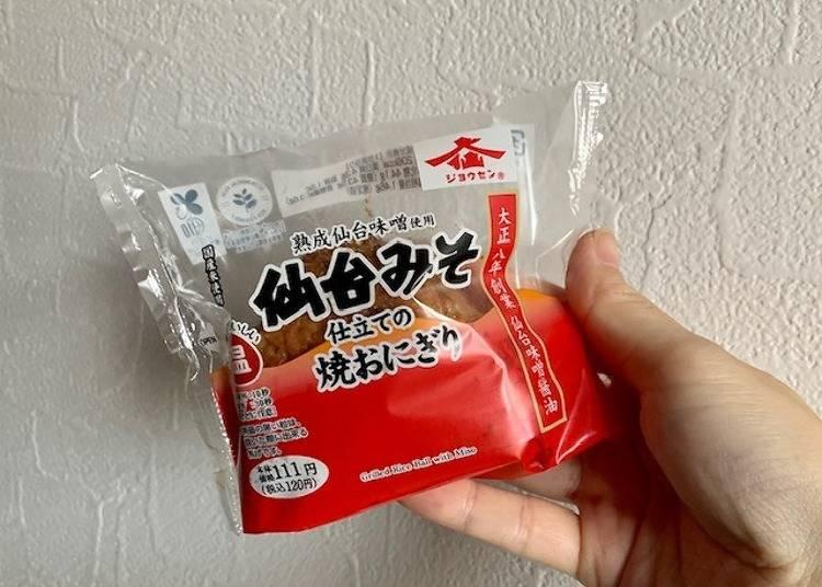 2)仙台味噌醤油 ジョウセンの「仙台みそ仕立ての焼おにぎり」 購入店:LAWSON