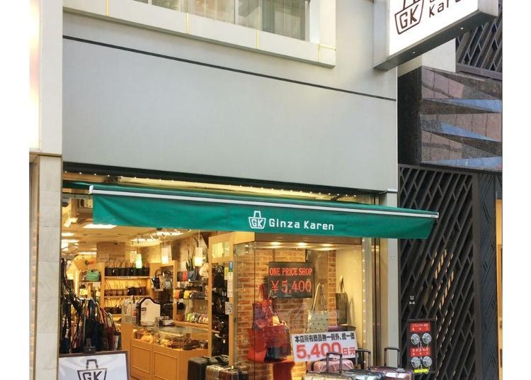 第1位:カバン専門店 銀座カレン