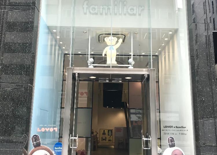 第7位:ファミリア銀座本店