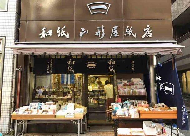 No.3:Yamagataya Paper Shop